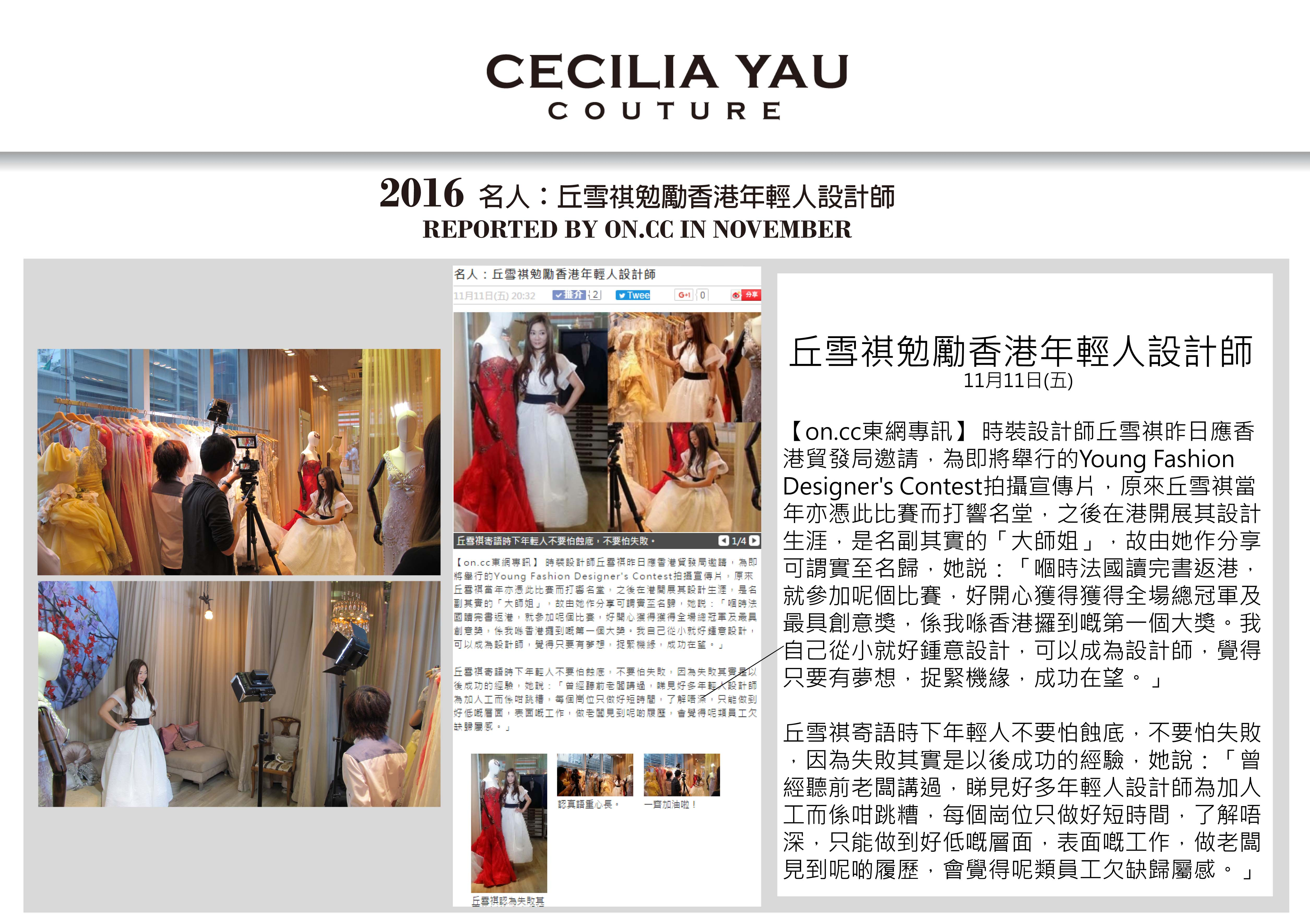 Cecilia encouraged young designers