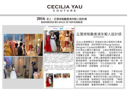 Cecilia encouraged young designers