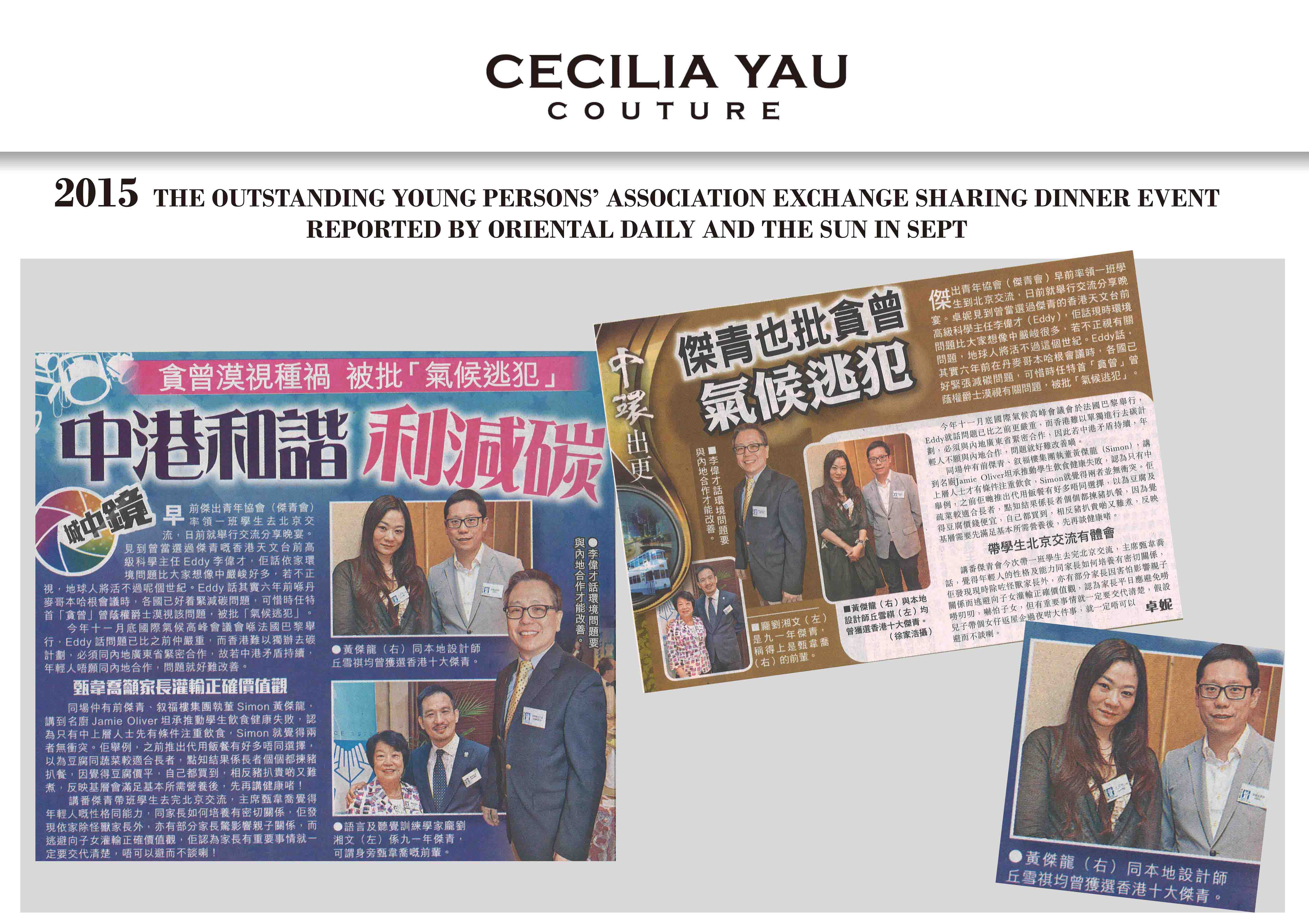 本地設計師丘雪祺曾獲選香港十大傑青