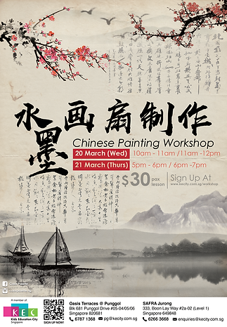 Chinese-Painting-workshop-2019_.png