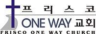 프리스코 One Way 교회 logo