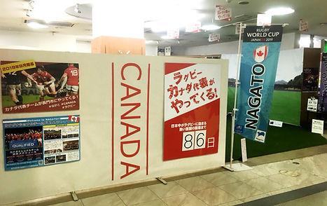 ラグビーw杯 カナダブース2_edited.jpg