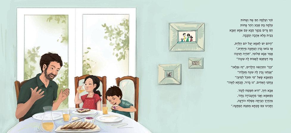 הצלחה מתוקה ספר ילדים