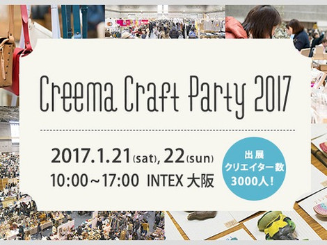 「Creema Craft Party 2017」に出展します