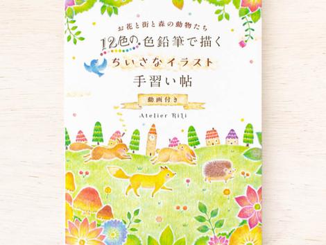 「12色の色鉛筆で描く ちいさなイラスト手習い帖【動画付き】: お花と街と森の動物たち」がインプレス様より2月12日に発売されます