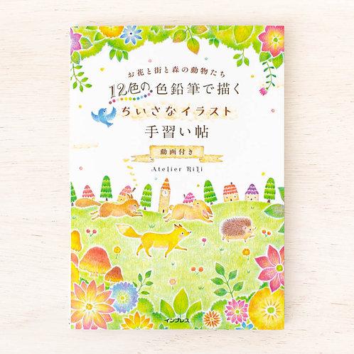 絵の本「12色の色鉛筆で描く ちいさなイラスト手習い帖: お花と街と森の動物たち」
