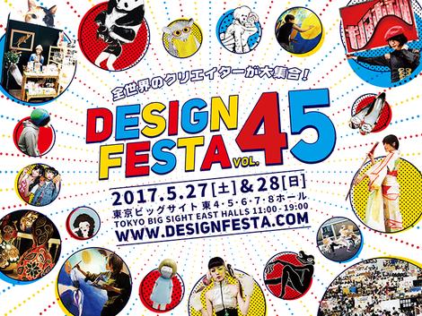 「DESIGN FESTA Vol.45」に出展します