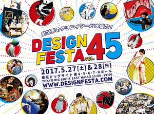 DESIGN FESTA Vol.45