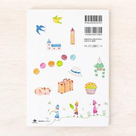 絵の本「12色の色鉛筆で描く ちいさなイラスト手習い帖【動画付き】: お花と街と森の動物たち」