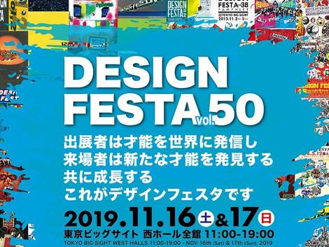 「DESIGN FESTA Vol.50」に出展します