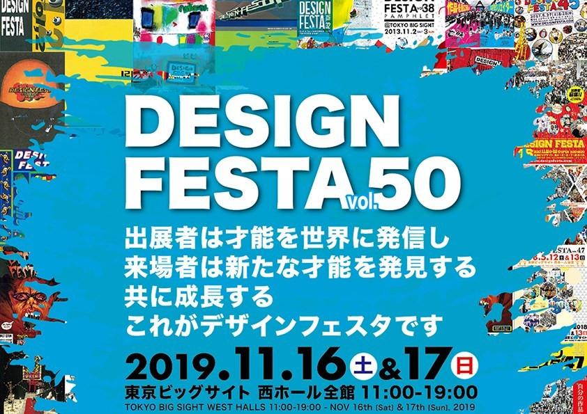 DESIGN FESTA Vol.50