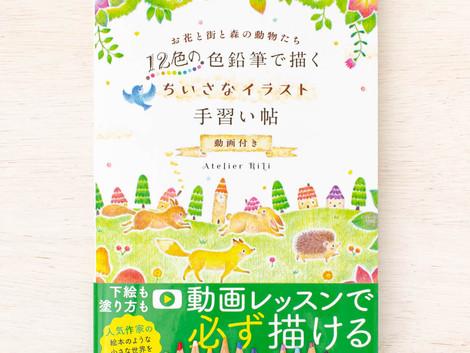 「12色の色鉛筆で描く ちいさなイラスト手習い帖【動画付き】: お花と街と森の動物たち」が本日、2月12日から発売開始です*