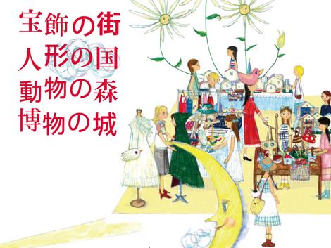 Amulet企画「2019東京手づくり博 ハンドメイドるなパーク」へ参加しています