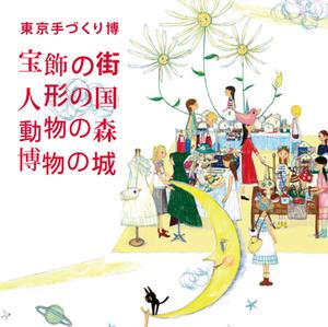 2019東京手づくり博 ハンドメイドるなパーク