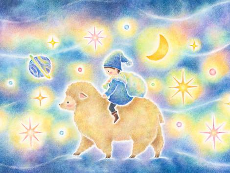 星を集める羊と子供