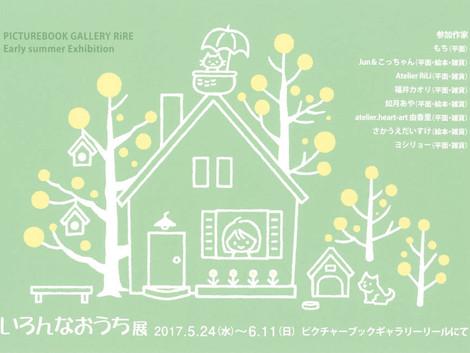 ギャラリーリールで開催される「いろんなおうち展」へ出品いたします