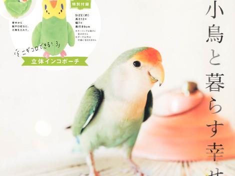 宝島社リンネル様 特別編集「LOVE! ことり」にグッズを掲載していただきました
