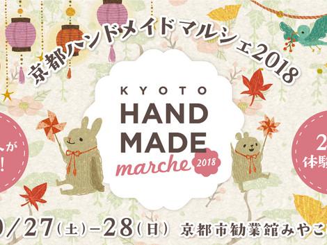 京都ハンドメイドマルシェへ出展いたします
