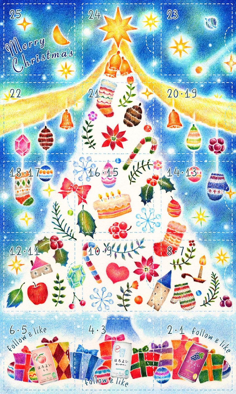 サントリーのクリスマスのアドベントカレンダー