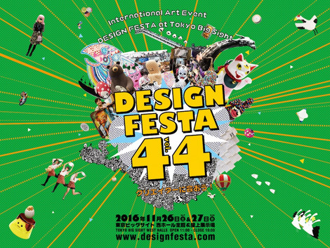 「DESIGN FESTA Vol.44」に出展します