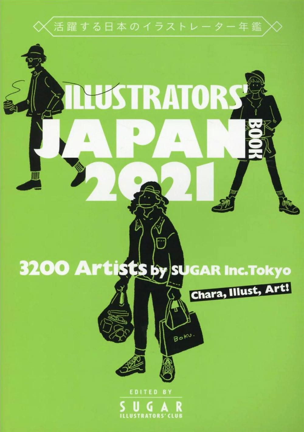 ILLUSTRATORS' JAPAN -活躍する日本のイラストレーター年鑑 2021