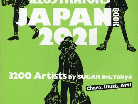 作品とプロフィールを掲載させていただいた株式会社シュガー「活躍する日本のイラストレーター年鑑 2021」が全国書店で発売されました