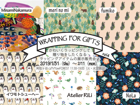 ca*n*ow FOREST企画の「WRAPPING FOR GIFTS vol.4」へ出品いたします
