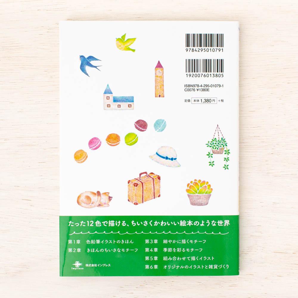 12色の色鉛筆で描く ちいさなイラスト手習い帖【動画付き】