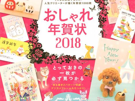 宝島社様 「おしゃれ年賀状2018」が販売されました