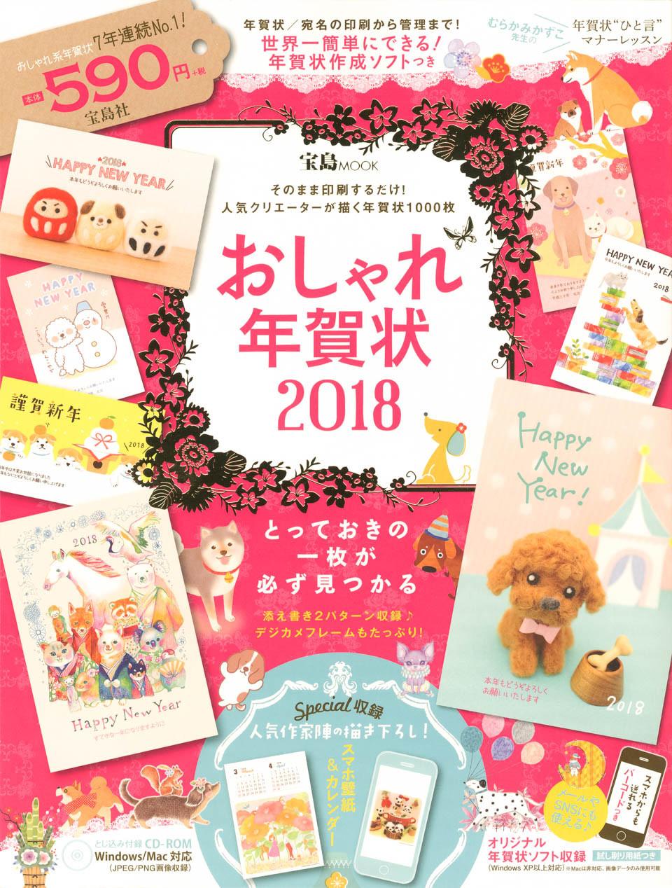 宝島社 おしゃれ年賀状2018