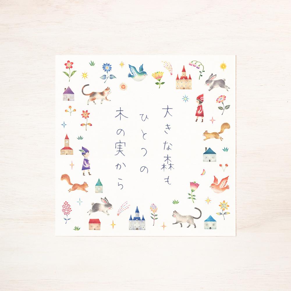 """絵本のような。付箋ノート """"小人と動物たちの国"""" SN-1"""