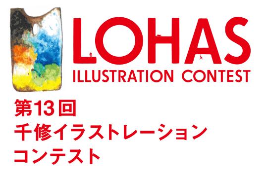 株式会社 千修 LOHAS 第13回 千修イラストレーションコンテスト