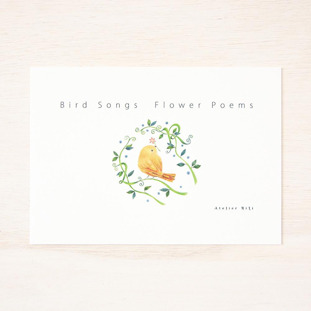 詩画集「鳥の声 花の詩」