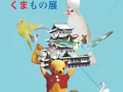 Amulet企画 名古屋開催の「とりもの博とくまもの展」へ参加しています