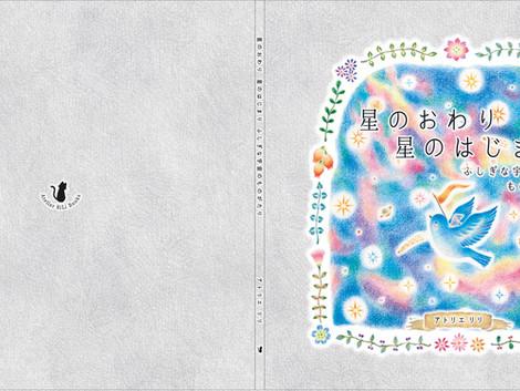 新作絵本「星のおわり 星のはじまり:ふしぎな宇宙のものがたり」が完成です