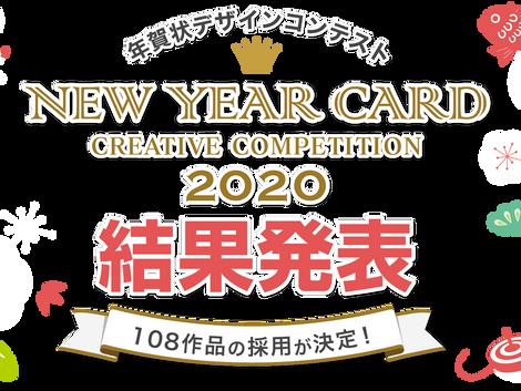 CREATORS BANK・ウェブポ「NEW YEAR CARD CREATIVE COMPETITION 2020」で選定していただきました