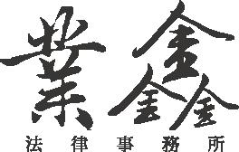 陳業鑫 業鑫法律事務所 業鑫 陳業鑫律師