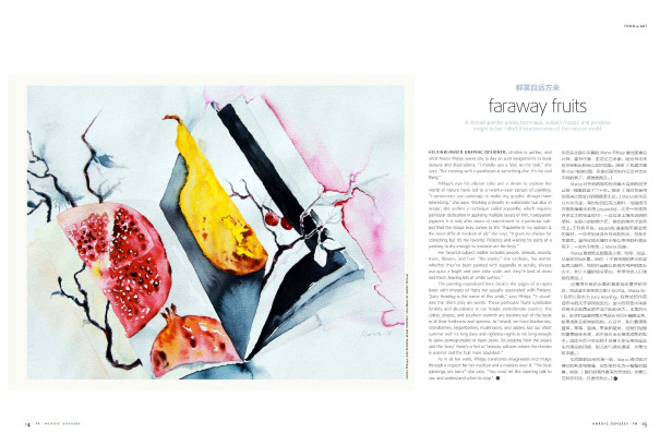 My painting in latest Tasting Kitchen Magazine's Nordic Odyssey, Hong Kong