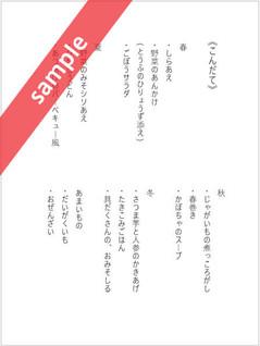 しあわせのカタチ: ご家庭調味料でおいしくできる、ビーガンレシピブック。 Japanese vegan family food recipes (The Bonheur company)