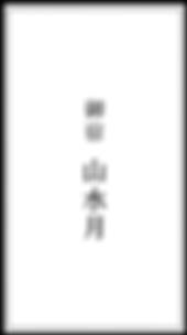 和歌山県田辺市本宮町の民宿・ゲストハウス「山水月」熊野本宮大社、熊野古道
