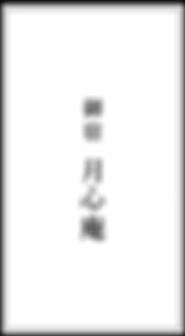和歌山県田辺市本宮町の民宿・ゲストハウス「月心庵」熊野本宮大社、熊野古道