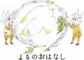 yoru_004.jpg