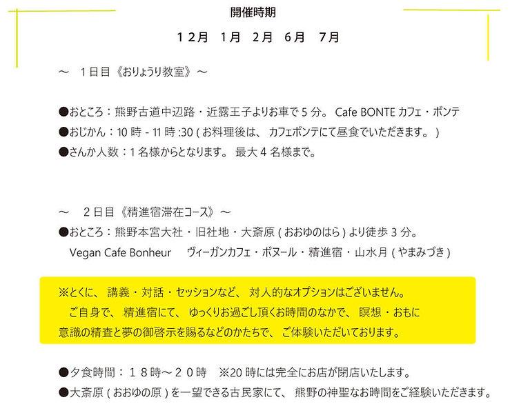 和歌山県田辺市でヴィーガン料理教室
