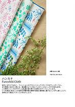 印花樂 2015 カタログ No.1
