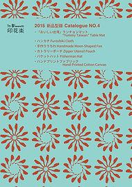 印花樂 2015 カタログ No.4 Japanese