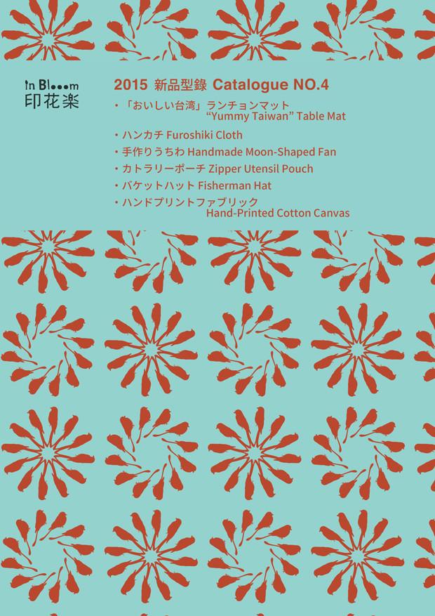 2015秋冬カタログ