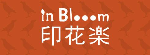 印花樂ロゴ