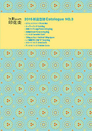 印花樂 2015 カタログ No.3 Japanese