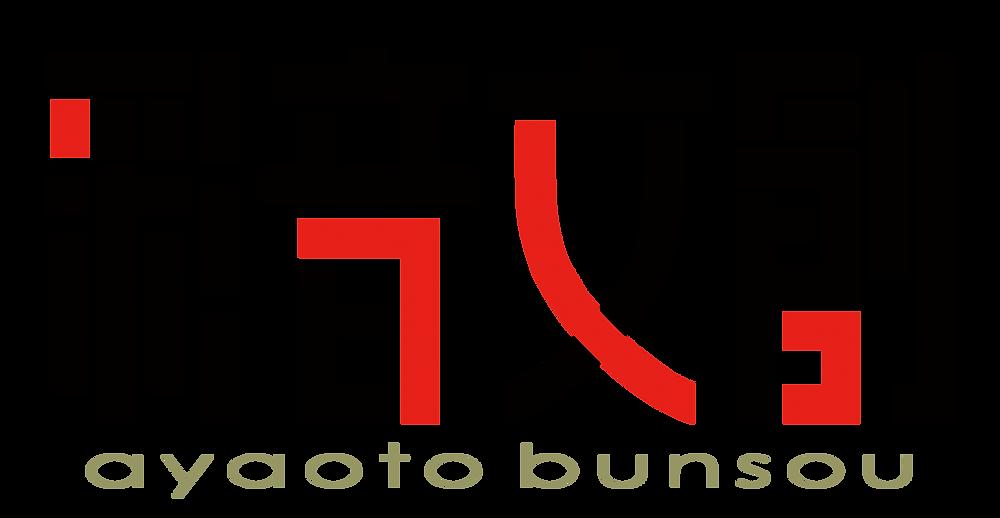 彩音文創ロゴ