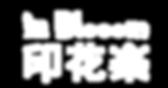 inblooom_logo